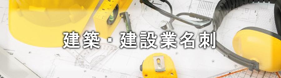 建設会社 建築屋 工務店 リフォーム会社 名刺