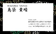日本男児名刺